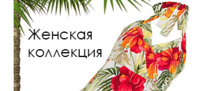 ЖЕНЩИНАМ